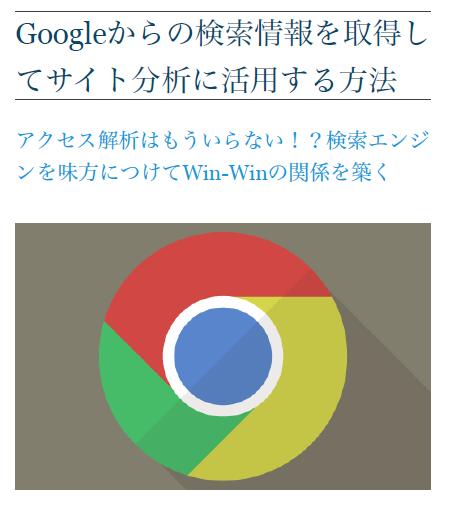 Googleからの検索情報を取得してサイト分析に活用する方法