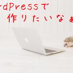 お悩みコンテンツアフィリエイトをWordPressで実践する方法とは?