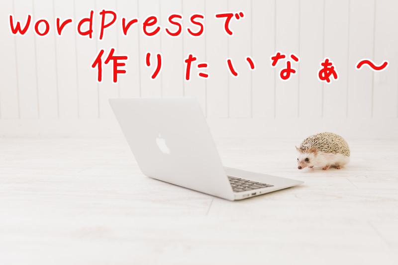 WordPressで作りたいなぁ~