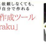 バナー作成ツール Garakuを使うべき、たった一つの理由