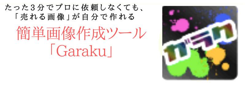 garakuアイキャッチ
