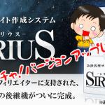 SIRIUS Ver1.5バージョンアップ、改良点の3つのポイントとは?