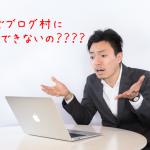 ブログ村に登録失敗!『ブログ登録見送りのお知らせ』を受け取ったときの対応策とは!?