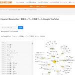 『KeyWord Researcher』新たな関連キーワード取得ツールの実力とは!?