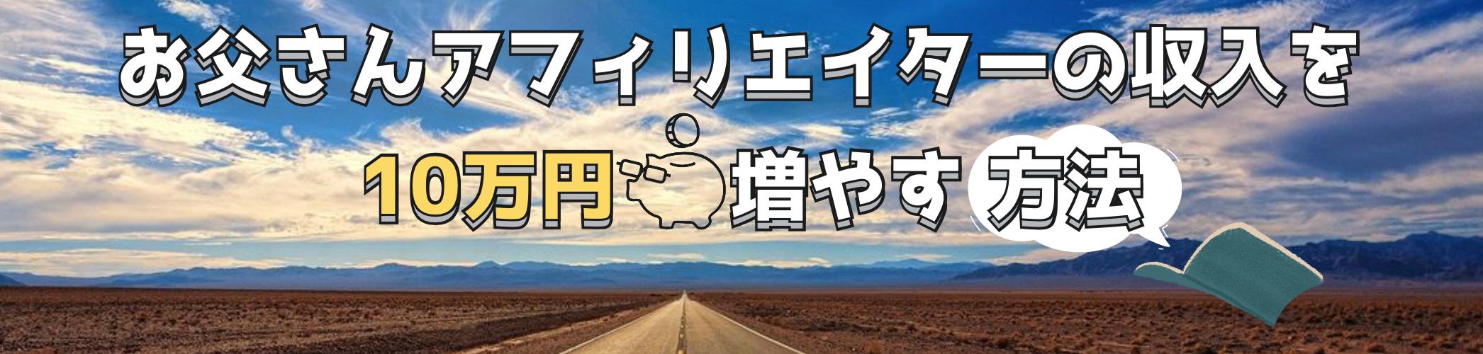 お父さんアフィリエイターの収入を10万円増やす方法